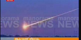 Esta es una de las imágenes que afirman fue tomada durante la caída de las bolas de fuego sobre las diversas ciudades.